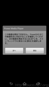 PowerMediaPlayer Err